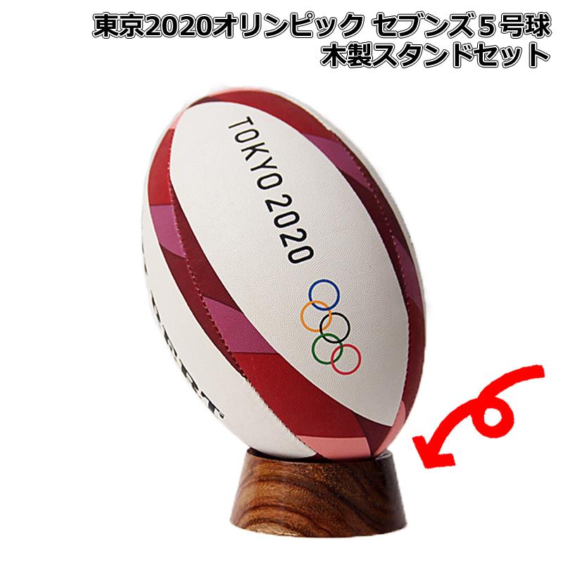 GILBERT ギルバート 品質検査済 ラグビーボール 木製スタンド付き スタンドセット送料無料 出色 東京2020オリンピック セブンズ5号球 レプリカボール 木製スタンドセット 記念ボール 記念 ラグビー GB-9051