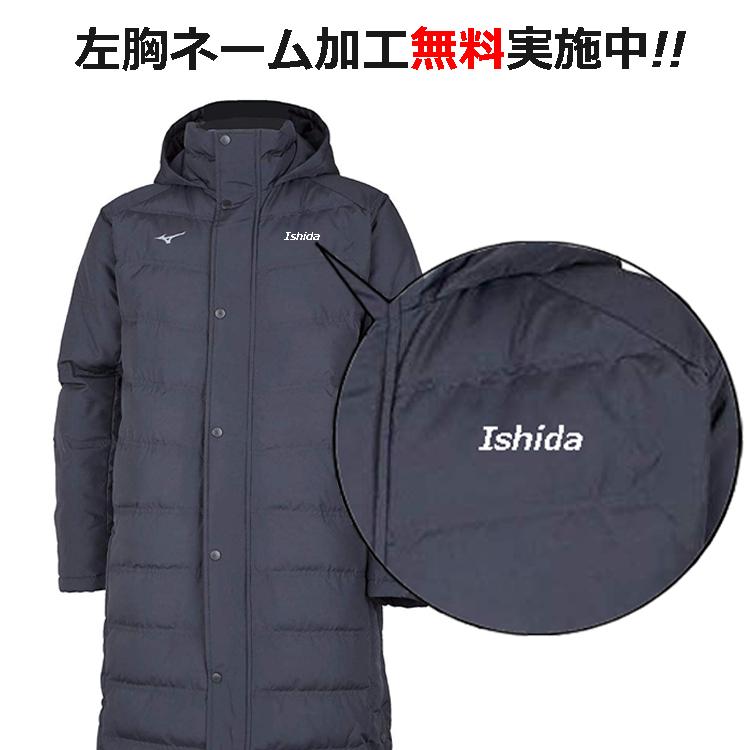 【左胸ネーム加工対応!】mizuno ミズノ ロングダウンコート メンズ ブラック(32ME8650)