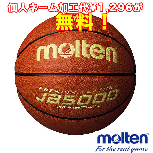 定価 ネーム加工サービス モルテン 5号球 ミニバスケットボール ネーム加工 追加料金なし オンラインショップ molten JB5000 軽量 プレゼント 誕生日 5号 オリジナル バスケットボール ギフト ネーム入れ B5C5000-L