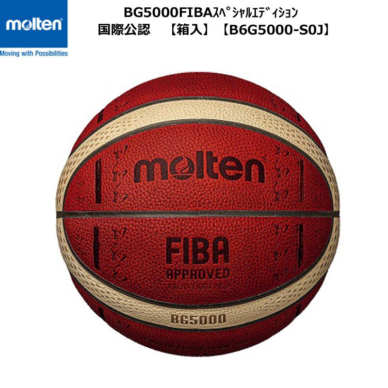 モルテン BG5000 FIBAスペシャルエディション 6号球 箱入り 国際公認球 バスケットボール 人気 B6G5000-S0J 日本全国 送料無料 バスケ molten