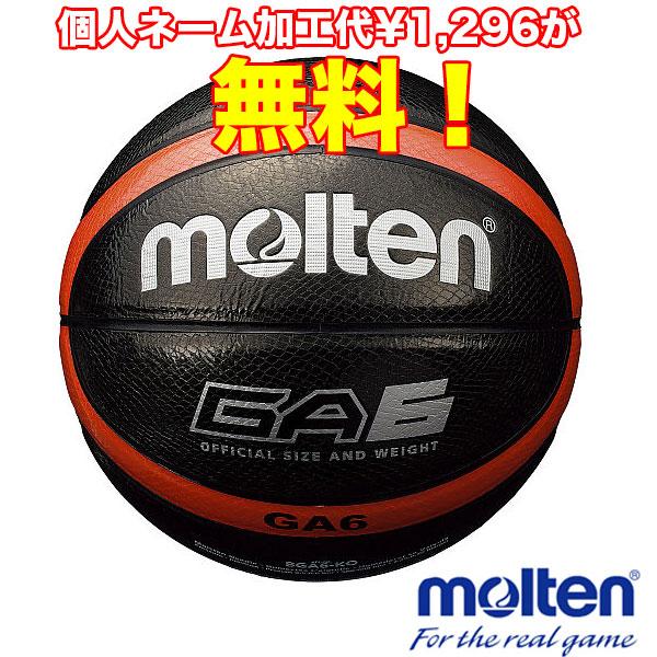 ネーム加工サービス 爆売り モルテン GA6 6号 ネーム加工 バスケットボール 価格交渉OK送料無料 追加料金なし BGA6-KO molten