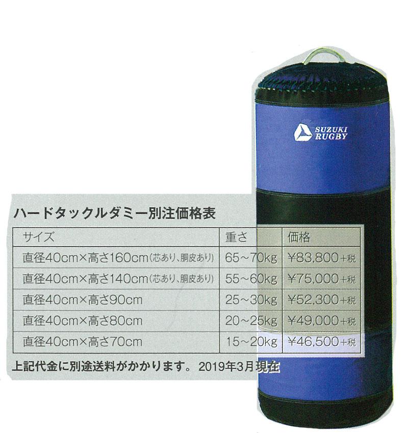 スズキ ラグビー ハードタックルダミー(受注生産)SD-903(重さ:55kg)