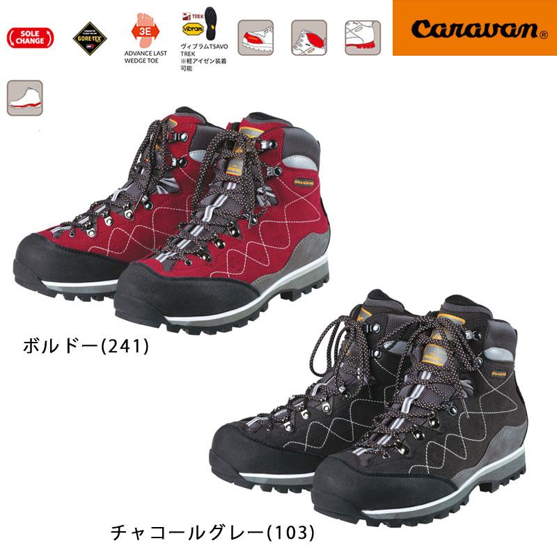 【キャラバン】Caravan GK83_02 トレッキングシューズ メンズ レディース(0011832)キャラバン シューズ トレッキング 登山 山 ハイキング ウォーキング