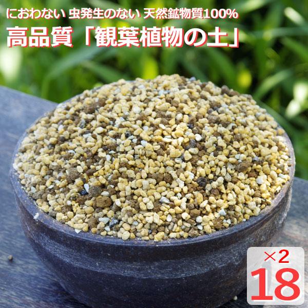 ピートモス混入のない高品質の におわない 日本正規代理店品 虫の発生のない観葉植物の土 人気の定番 18L×2袋 長期肥料付 天然鉱物質100% 送料無料 室内園芸 ピュアーな土 弊園謹製 手練り