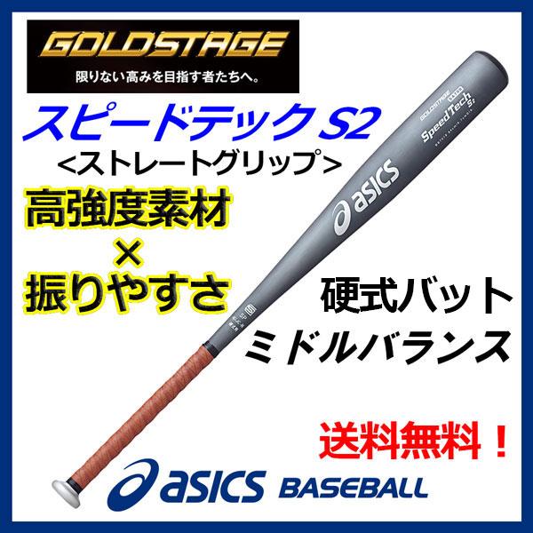 【超特価半額!】【55%OFF!】アシックス【ASICS】GOLDSTAGE (ゴールドステージ) SPEED TECH S2 (スピードテックS2) ストレートグリップ 硬式用 金属バット BB7018 (野球用品/ミドルバランス/超々ジュラルミン/83cm/84cm/900g)