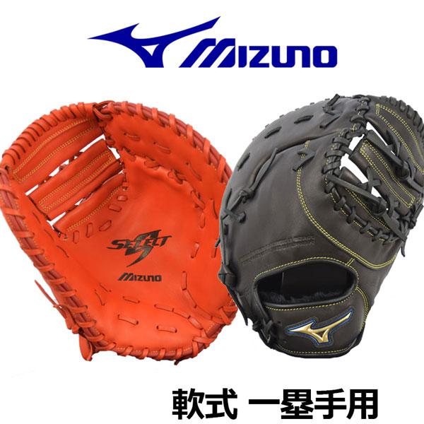 【2017 NEW MODEL】 ミズノ 【MIZUNO】 セレクト9 軟式ファーストミット 一塁手用 TK型 一般大人用 1AJFR16600 (野球用品/軟式グラブ/野球グローブ)