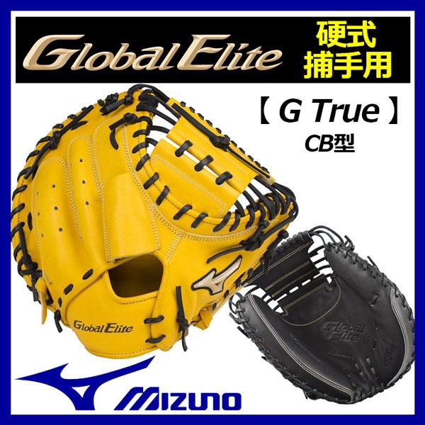 【41%OFF!】ミズノ【MIZUNO】グローバルエリート【GLOBAL ELITE】G true ジートゥルー 硬式グラブ キャッチャーミット 捕手用 CB型 1AJCH16210 2017モデル (野球用品/グローブ/高校生/高校野球)