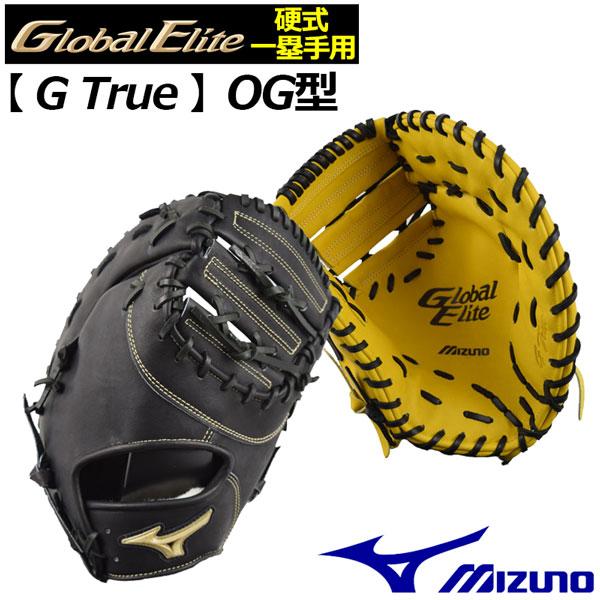 【35%OFF!】ミズノ【MIZUNO】グローバルエリート【GLOBAL ELITE】G true ジートゥルー 硬式グラブ ファーストミット 一塁手用 OG型 1AJFH16200 2017モデル (野球用品/グローブ/高校生/高校野球)