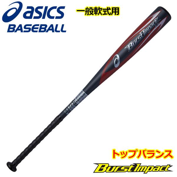 【2018 MODEL】 アシックス 【ASICS】 一般軟式野球用 BURST IMPACT EX バーストインパクトEX 大人用 新軟式ボール対応 金属製バット 複合バット ベースボールバット BB4035 ミドルバランス (野球用品/超々ジュラルミン/日本製/83cm/84cm/85cm/730g/740g/750g)