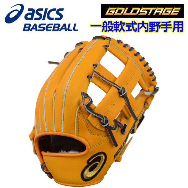 【32%OFF!】 アシックス 【ASICS】 ゴールドステージ 【GOLD STAGE】 ROYAL ROAD ロイヤルロード 軟式グラブ 内野手用 一般大人用 3121A143 800 2018モデル (野球用品/野球グローブ/一般野球/一般軟式)
