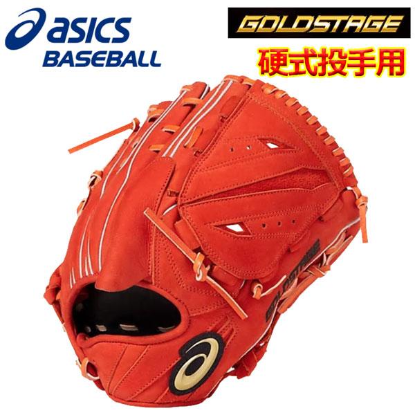 【2019 春夏MODEL】 アシックス 【ASICS】 ゴールドステージ 【GOLDSTAGE】 SPEED AXEL スピードアクセル 硬式グラブ 投手用 ピッチャー用 一般大人用 3121A182 601 (野球用品/硬式用/グローブ)