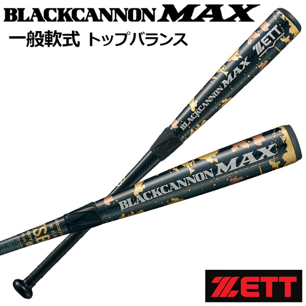 【2019年モデル】 ゼット 【ZETT】 ブラックキャノンマックス BLACKCANNON MAX 一般軟式野球用カーボンバット 新軟式M号ボール推奨 大人用 FRP製 トップバランス BCT359 BCT35903 (一般軟式野球用品/83cm/710g)