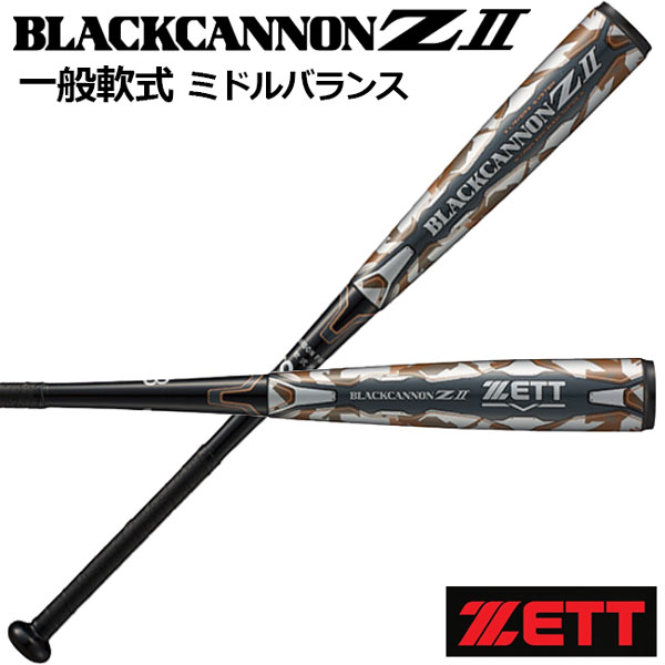 【2019年モデル】 ゼット 【ZETT】 ブラックキャノンZ2 BLACKCANNON ZII 一般軟式野球用カーボンバット ハイブリッド構造 新軟式M号ボール推奨 大人用 FRP製 ミドルバランス BCT359 BCT35923 (一般軟式野球用品/83cm/690g)