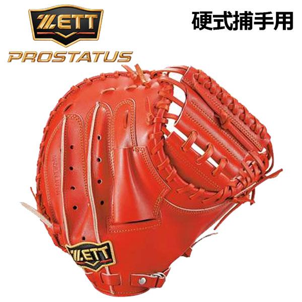 ゼット ZETT プロステイタス PROSTATUS 硬式プロステイタス 限定品 BPROCM920 5800 硬式グラブ キャッチャーミット 捕手用 小林選手タイプ 2020春夏継続モデル 硬式用 野球用品 グローブ 高校生 高校野球