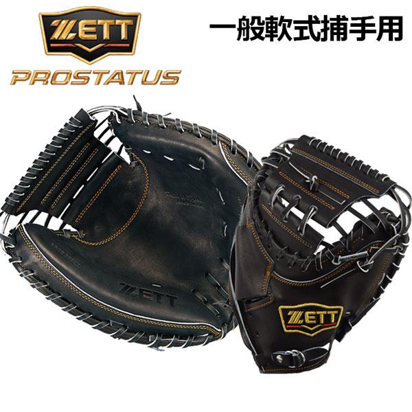 【2019 春夏モデル】 ゼット 【ZETT】 プロステイタス PROSTATUS 軟式プロステイタス 一般大人用 BRCB30922 1900 軟式グラブ キャッチャーミット 捕手用 BPROCM720型 (軟式用/野球用品/グローブ)