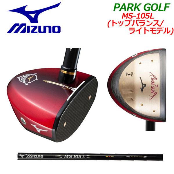 ミズノ【MIZUNO】 パークゴルフクラブ MS-105L C3JLP81156 男女兼用 右打ち用 パーシモン材 トップバランス ライトモデル 軽量 PARK GOLF CLUB 2018モデル (85cm/510g)