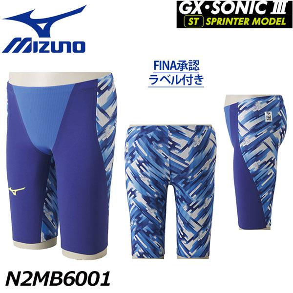 【送料無料!】ミズノ【MIZUNO】GX-SONIC III ST スプリンターモデル ハーフスパッツ N2MB6001 FINA承認ラベル付 メンズ 男性用 (スイムウェア/水泳/競泳/競泳水着/競泳用水着/スイミング)