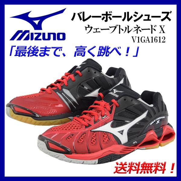 ミズノ MIZUNO ウエーブトルネード XWave Tornado X