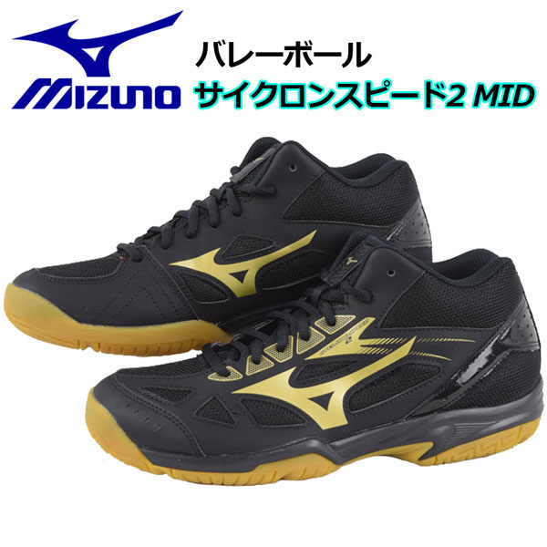 discount mizuno volleyball shoes ladies