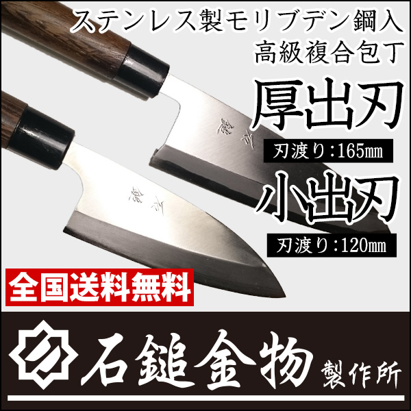 【送料無料】ステンレス製片刃(右用)モリブデン鋼入り高級複合包丁親子厚出刃セット中B 厚出刃包丁 刃渡り165mm 小出刃包丁 刃渡り 120mm とても簡単に切れる 高級 こだわり 日本製 切れ味抜群 石鎚金物製作所