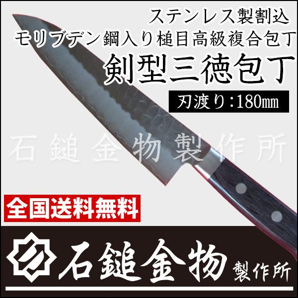 【送料無料】ステンレス製モリブデン鋼入り槌目高級複合包丁 剣型三徳包丁 刃渡り180mm お買い物マラソン ポイント20倍