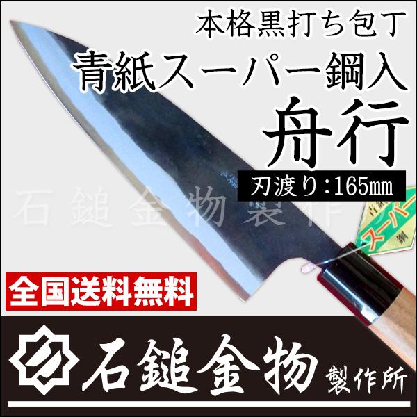 【送料無料】本格黒打ち青紙スーパー鋼入り舟行包丁 刃渡り165mm 青紙スーパー鋼 人気ブランド 本格 おすすめ 切れ味 よく切れる とてもよく切れる 簡単に切れる 高級 こだわり 日本製 石鎚金物製作所
