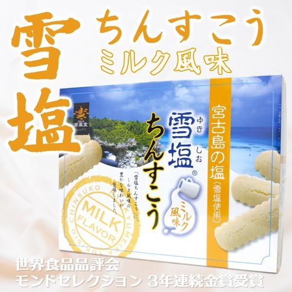 雪塩ちんすこう ミルク風味 3箱セット 甘くておいしいミルク風味 石垣島 沖縄 沖縄土産 お土産 おみやげ 特産品 お菓子