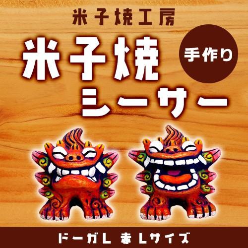 シーサー【米子焼】  ドーガL 赤 Lサイズ 石垣島 沖縄 シーサー 特産品 通販 焼き物