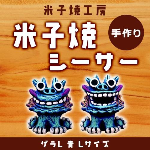 送料無料 シーサー【米子焼】 ゲラL 青 Lサイズ 石垣島 沖縄 シーサー 特産品 通販 焼き物