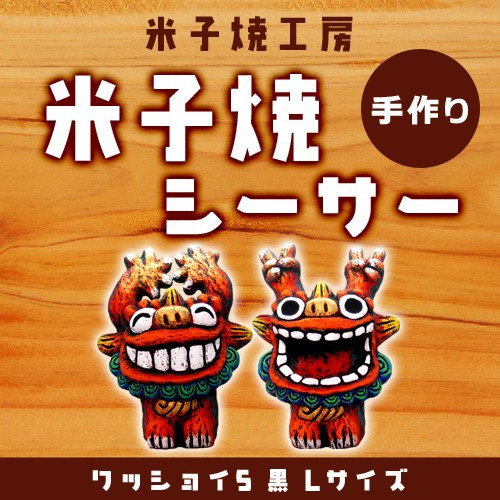送料無料 シーサー【米子焼】  ワッショイL 黒 Lサイズ 石垣島 沖縄 シーサー 特産品 通販 焼き物