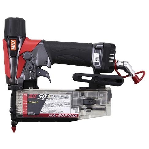 MAX 情熱セール マックス 爆安 高圧ピンネイラ HA-50P4 D