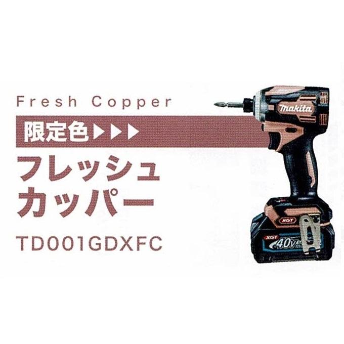 限定色 マキタ 40Vmax 2.5Ah 充電式インパクトドライバ TD001GDXFC フレッシュ・カッパー (バッテリBL4025×2本・充電器DC40RA・ケース付)