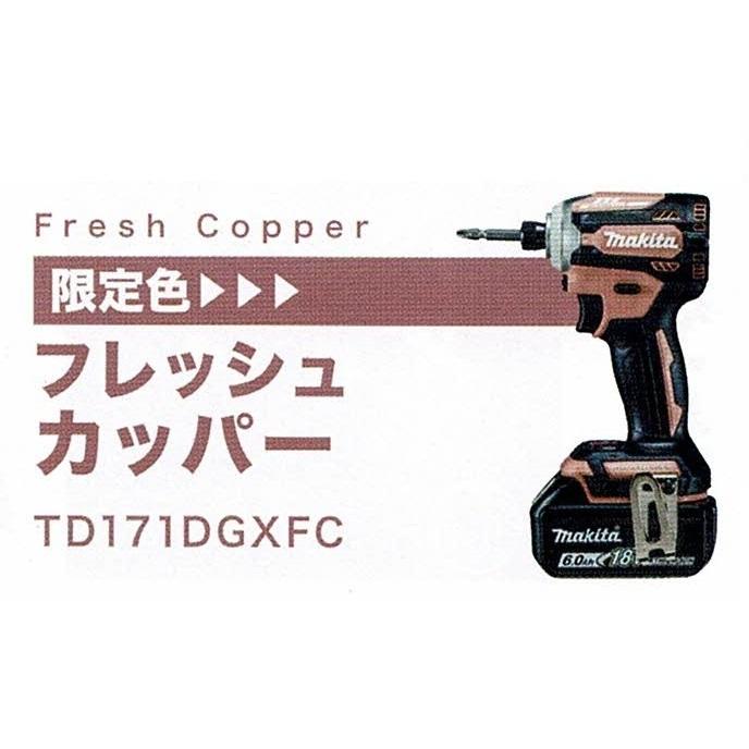 限定色 マキタ 充電式インパクトドライバ 18V TD171DGXFC フレッシュ・カッパー (バッテリBL1860B×2本・充電器DC18RF・ケース付)