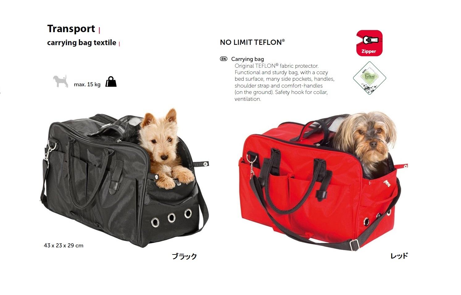 【FLAMINGO】小型犬用 キャリーバッグ NO LIMIT TEFLON(43×23×29cm, max.15kg)ベルギー・フラミンゴ社製
