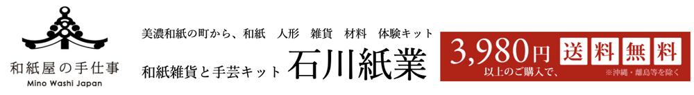 和紙雑貨と手芸キット 石川紙業:美濃和紙人形、雑貨、和紙、手芸材料、体験キット販売。