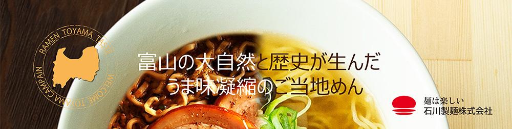 麺は楽しい 石川製麺のおもてなし:越中富山で麺づくり75年。皆さんの食卓に美味しい麺をお届けします。