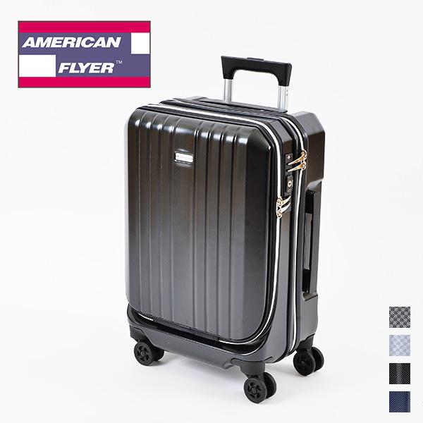 スーツケース キャリーケース キャリーバッグ AMERICAN FLYER 17018 フロントオープン Sサイズ 小型 1~2泊 機内持ち込み
