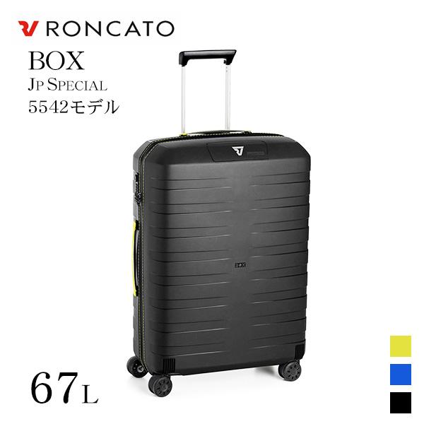 スーツケース キャリーケース キャリーバッグ RONCATO 5542 BOX Mサイズ 67L 中型 5~7泊