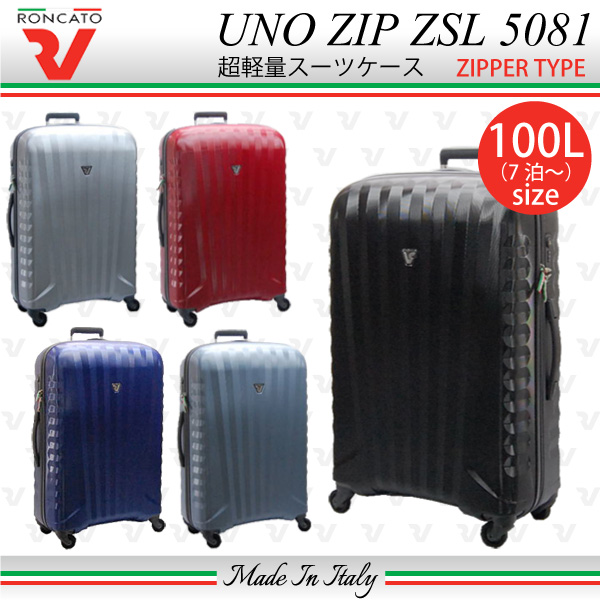 スーツケース ハードケース RONCATO UNO ZIP ZSL 5081 Lサイズ 大型 100L 7-10泊 10年保証