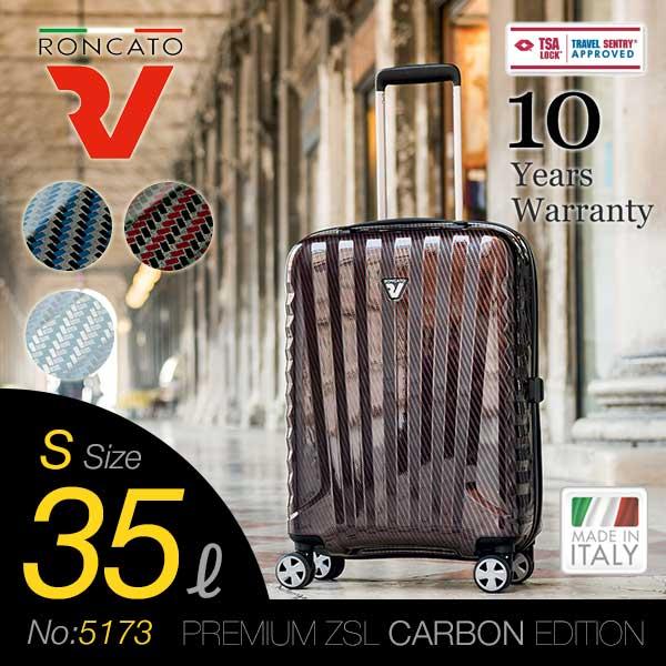 RONCATO PREMIUM ZSL CARBON EDITION スーツケース 1~3泊 メンズ/レディース 機内持ち込み 35L 5173