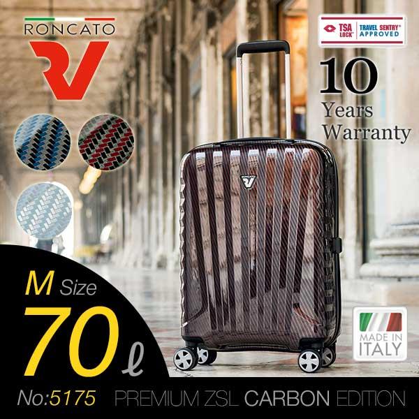 RONCATO PREMIUM ZSL CARBON EDITION スーツケース 5~7泊 メンズ/レディース 70L 5175
