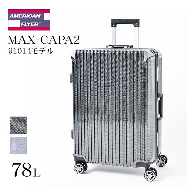 スーツケース キャリーケース キャリーバッグ AMERICAN FLYER 91014 Max-Capa2 Mサイズ 中型 5~7泊