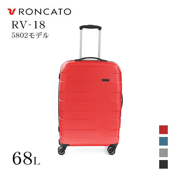 スーツケース キャリーケース キャリーバッグ RONCATO 5802 RV18 Mサイズ 68L 中型 5~7泊