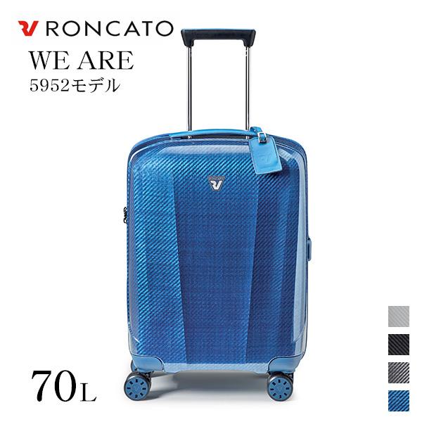 スーツケース キャリーケース キャリーバッグ RONCATO 5952 WE ARE Mサイズ 70L 5~7泊