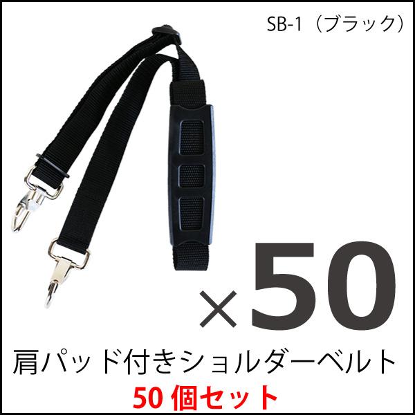 【エントリーでポイント10倍】ショルダーベルト 50本セット 交換用 ブラック SB-1 30mm 丈夫 高強度 別売り 交換 ショルダーストラップ ビジネスバッグ 大きい 長い 強い 金具 パッド 非回転 ナスカン 業務用 日本製