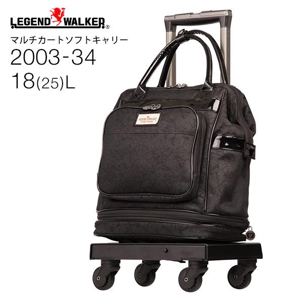 ソフトキャリー 機内持ち込み リュック LEGEND WALKER 2003-34 Sサイズ 小型 18L 1泊