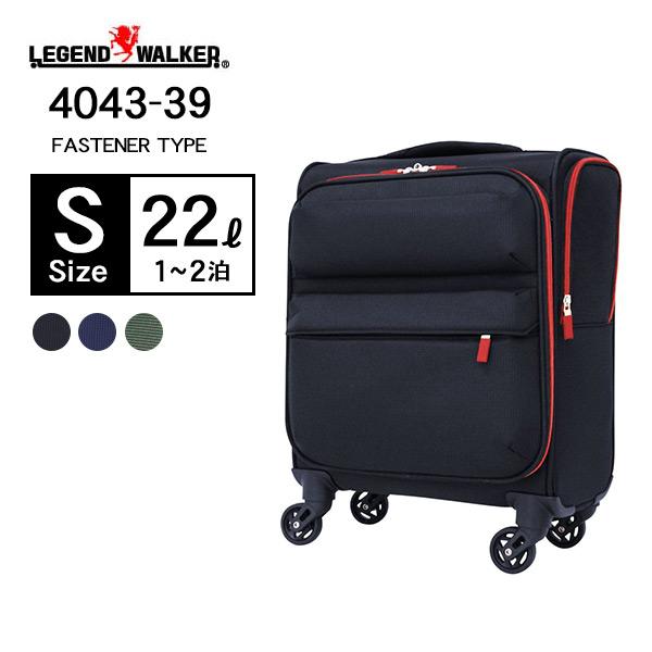 スーツケース 機内持ち込み ソフトケース LEGEND WALKER 4043-39 Sサイズ 小型 22L 1-2泊