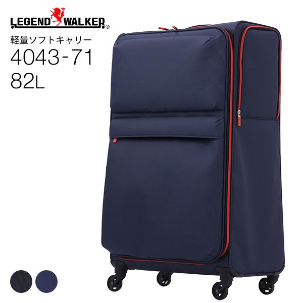 スーツケース ソフトケース LEGEND WALKER 4043-71 Mサイズ 大型 82L 5-7泊