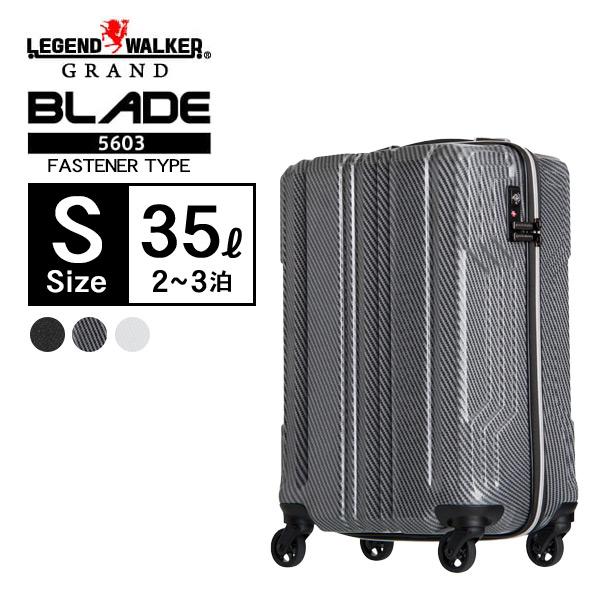 スーツケース ハードケース LEGEND WALKER 5603-48 Sサイズ 小型 35L 1-3泊