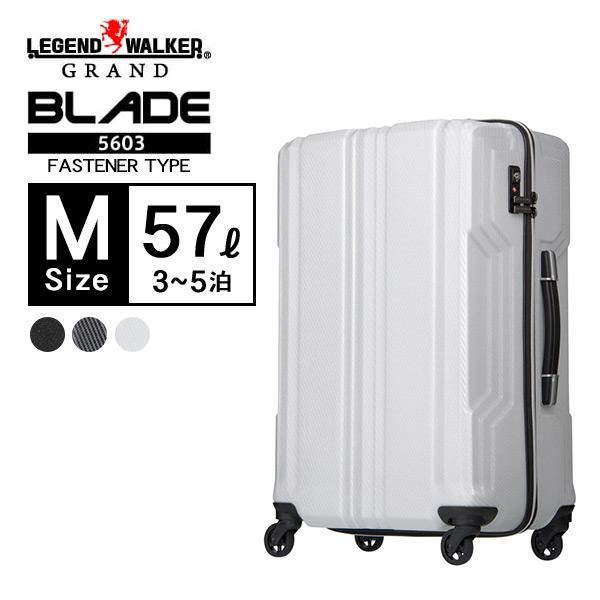 スーツケース ハードケース LEGEND WALKER 5603-59 Mサイズ 中型 57L 3-5泊